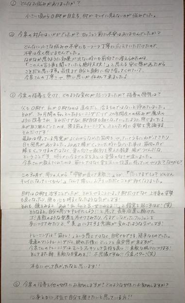 髙橋葵アンケート