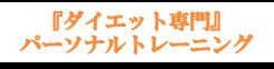 豊洲東雲・柏・東白楽で食べて健康的に痩せられる『ダイエット専門』パーソナルトレーニング